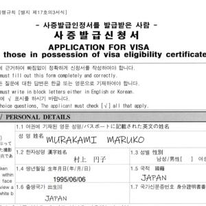 【コロナ状況下】韓国留学のビザ申請【休学からの一時帰国中】