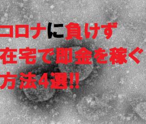 コロナウイルスに負けず【在宅で即金を稼ぐ】おすすめの方法5選!!