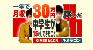 中学生が月収1000万円を稼ぐ時代…