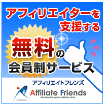 報酬15倍!!『アフィリエイトフレンズ』無料会員登録キャンペーン!