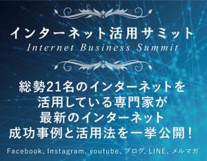 【インターネット活用サミット開催】 ビジネスのオンライン化とは?