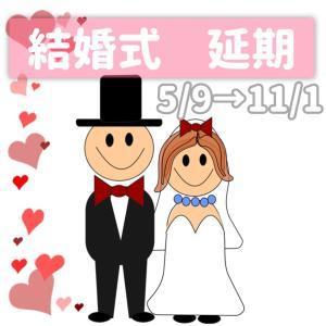 結婚式延期!5/9→11/1へ