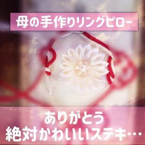 【結婚式DIYグッズ】母の手作りリングピロー♡
