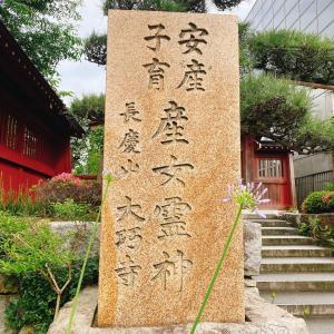 鎌倉【子宝パワースポット】大巧寺へ