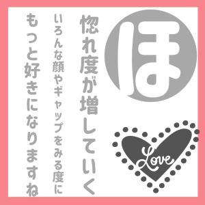 【ほ】惚れ度が増していく…♡