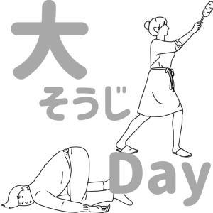 夫婦DE大掃除Day