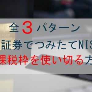 【完全解説】全3パターン!楽天証券のつみたてNISAで一番お得に40万円を使いきる増額設定のやり方とは…?
