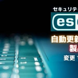 【要注意】ESETの自動更新型お試し版を解約して製品版に更新する方法とは…?