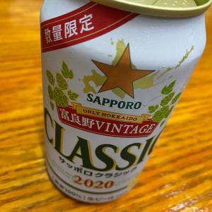 サッポロクラシック富良野VINTAGE2020