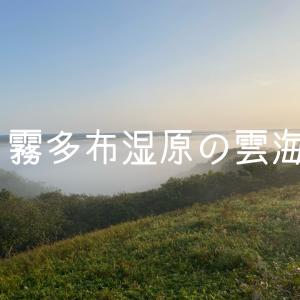 霧多布湿原の雲海