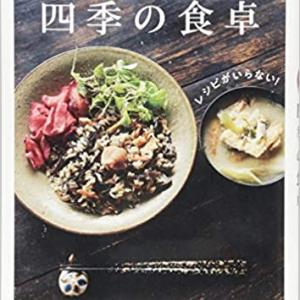 【読書感想】レシピがいらない! アフロえみ子の四季の食卓(稲垣えみ子)