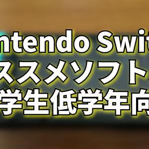 【小学生低学年向け】Nintendo Switchオススメソフト5選【2020年3月】