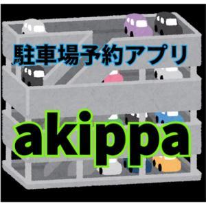 【駐車場予約アプリ】akippa利用レビュー【簡単・便利・安心】