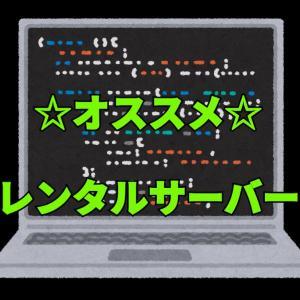 【サイト・ブログ作成運営】オススメ☆レンタルサーバー5選【wordpress】