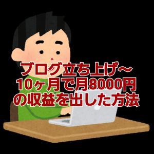 【副業】ブログ立ち上げ~10ヵ月で月8000円の収益を出した方法【会社員】
