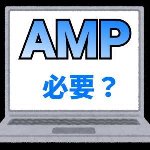 【WordPress】素人が素人なりに考えるAMP導入の是非【ブログ】