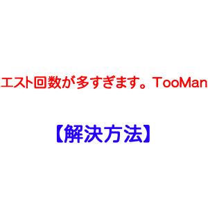 【エラー】リクエスト回数が多すぎます。 TooManyRequests【解決方法】
