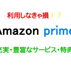 実はこんなに特典がある!Amazonプライムの豊富なサービス