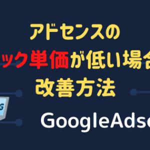 【GoogleAdsense】アドセンスのクリック単価が低い場合の改善方法