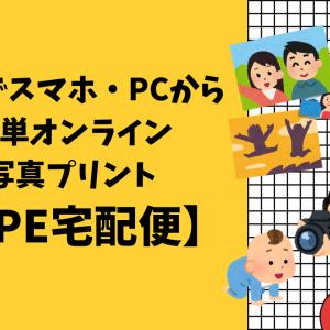 自宅でスマホ・PCから簡単オンライン写真プリント【DPE宅配便】