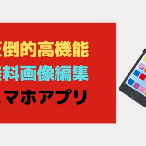 【Canva】圧倒的高機能な無料画像編集スマホアプリ【PhotoDirector】