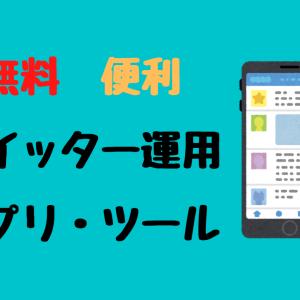 【目指せ万垢】無料で便利なツイッター運用アプリ・ツール【Twitter】