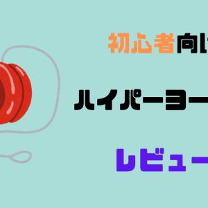 【初心者向け】ハイパーヨーヨーDV888/ソニックブレス/スピンスター【レビュー】