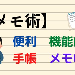 【メモ術】に欠かせない便利で機能的な手帳・メモ帳まとめ