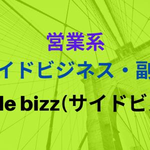営業系のサイドビジネス・副業を探すなら【side bizz(サイドビズ)】