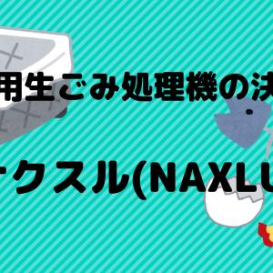 家庭用生ごみ処理機の決定版【ナクスル(NAXLU)】