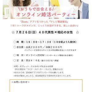 7/26 開催!40代対象 おうちで出会える オンライン婚活パーティー