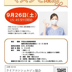 9/26   30代 40代対象 マスクで婚活パーティー開催 ♪