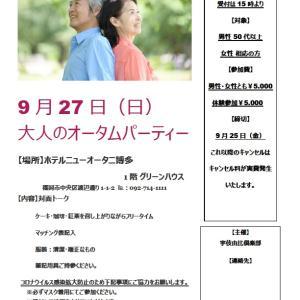 9月27日 (日)大人のオータムパーティー開催