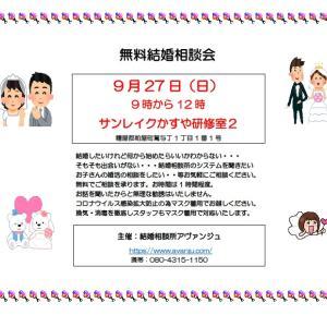 9月27日 サンレイクかすやにて無料結婚相談会開催します
