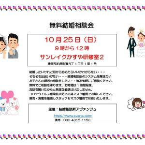 10月25日(日)無料結婚相談会開催