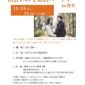 11月15日(日)20代30代の方対象 出会いの冬婚活パーティーIN博多