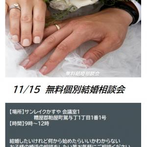 11/15  無料結婚相談会開催いたします。