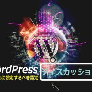 【2020年最新版】WordPressの初期設定を初心者でも分かるように簡単解説「ディスカッション編」