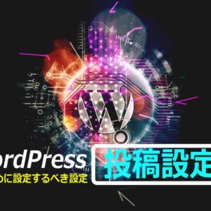 【2020年最新版】WordPressの初期設定を初心者でもすぐ理解できるように簡単解説(投稿設定編)