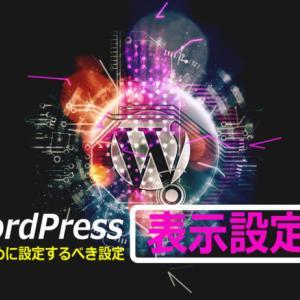 【2020年最新版】WordPressの初期設定を初心者でもすぐ理解できるように簡単解説「表示設定編」