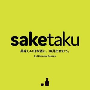 saketaku(サケタク)は日本酒ファンを幸せにする定期便!