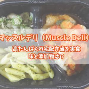 マッスルデリの筋肉弁当を実食口コミ!添加物や味を検証