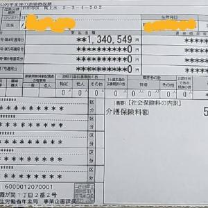 源泉徴収票届く