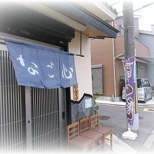 2020-03-11『なご心』生じょうゆうどん(大盛り)