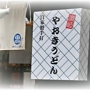 【訪店】2021-09-17『讃岐うどん やおき』唐揚げ定食(冷やかけ、かやくごはん)