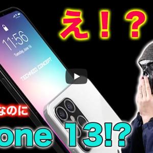 iPhone13が出るかも?