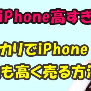 【新品と変わらず】iPhoneやiPadをメルカリで最も高く売るためにやっておくこと