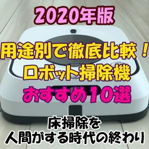 【用途で選ぶ】2020年ロボット掃除機おすすめ10選【コスパ最高・人気売れ筋を徹底比較】