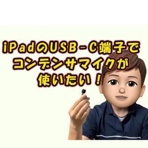 iPad Proで外付けマイクが使えるUSB-C変換ケーブルが便利