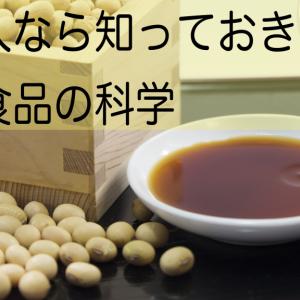 【内容要約】日本の伝統 発酵の科学 微生物が生み出す「旨さ」の秘密 (ブルーバックス)【感想書評レビュー】